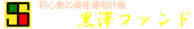 「東海東京証券」の記事一覧 | 初心者の資産運用計画 黒澤ファンド