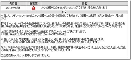 ScreenShot00083