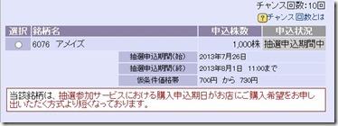 ScreenShot00181