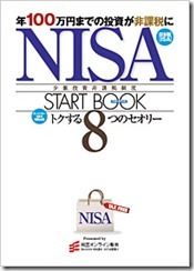 book_nisa