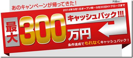 201409_cashback_sub