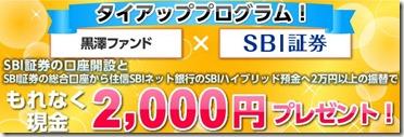 g_kurosawa_fund_141201