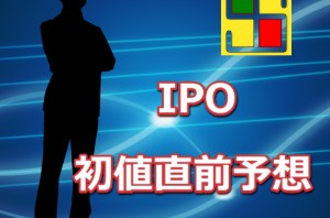 IPO初値直前予想