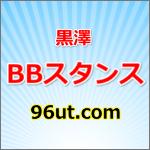IPO黒澤BBスタンス