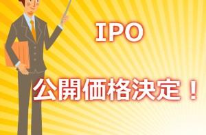 IPO公開価格決定