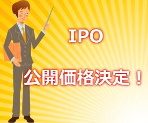 IPO公開価格