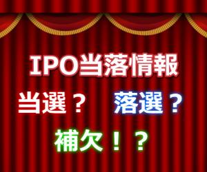 IPO当落情報(当選・落選)