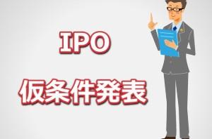 IPO仮条件発表