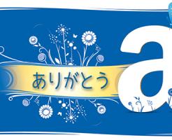 a_thankyou_09_noto_email_jp-main.png