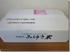 iiyamafurusato