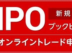 info_150313ipo-01
