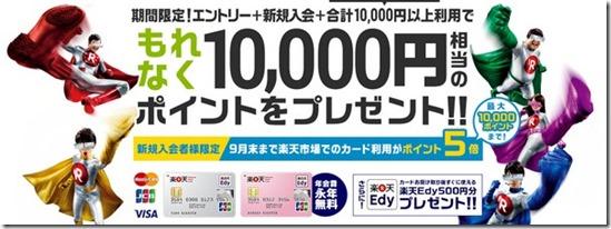 rakuten10000