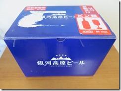 nishiwaga1