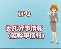 IPO委託幹事情報