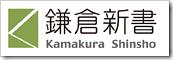 kamakurashinsho