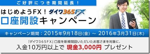 daiwa365fx