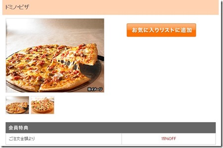 pizza15off