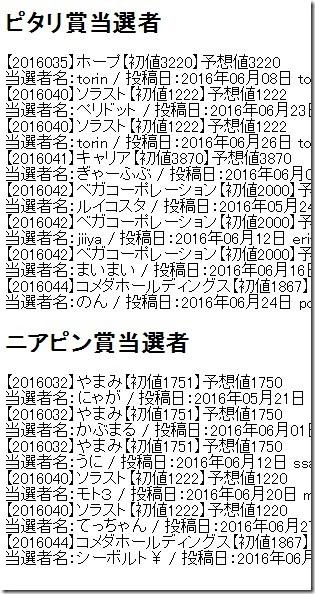 201606pitari