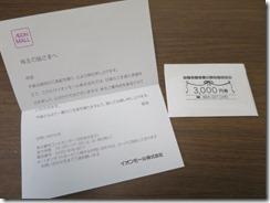 イオンモール(8905)の株主優待1