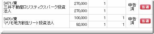 SMBC日興証券リート当選