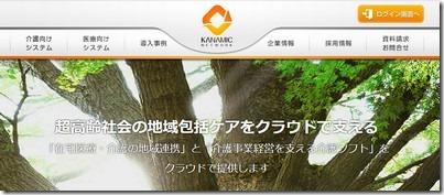 kanamic
