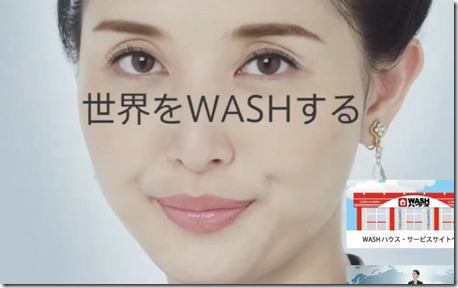 washworld