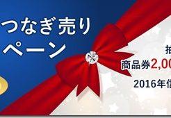 main_tsunagi_h1_thumb.jpg