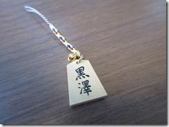 kurosawakoma2