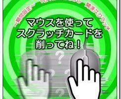 hsscratch2_thumb.jpg