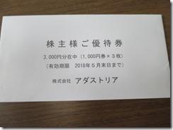 2685_201702_1