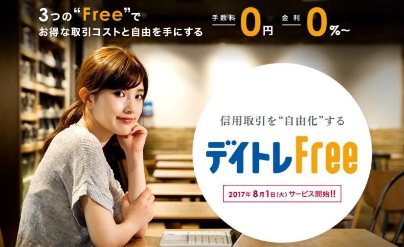 岩井コスモ証券 キャンペーン