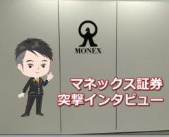 monexinterview1_thumb.jpg
