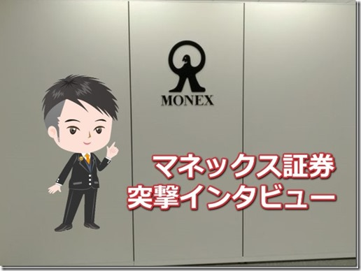 monexinterview1_thumb