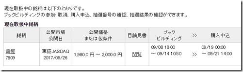 kotobukiya_rakuten