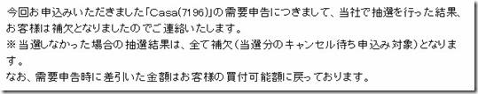 casa_kuriage2