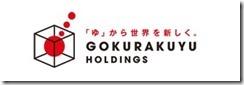 gokurakuyu