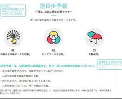 nikkogyakuhibu_thumb.jpg