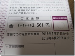8267_201708_2