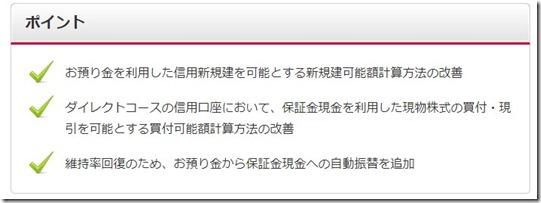 nikko_kaizen1