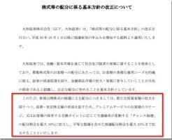 daiwaipohenkou_thumb.jpg