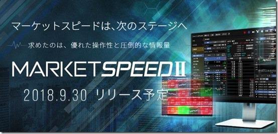 marketspeed2_1