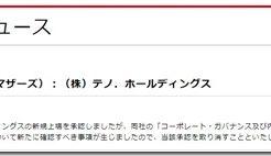 tenotorikeshi_thumb.jpg