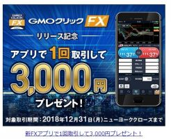 gmoclick_3000cp.jpg