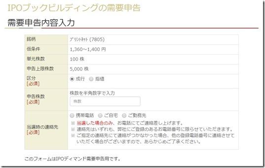 ichiyoshiipoformprintnet2