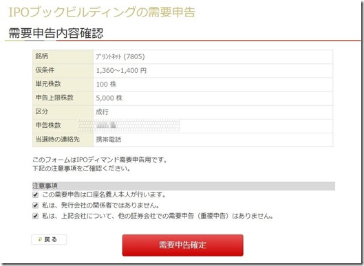 ichiyoshiipoformprintnet3