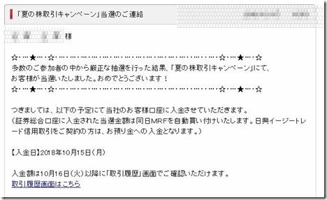 smbc2018natu_cp1