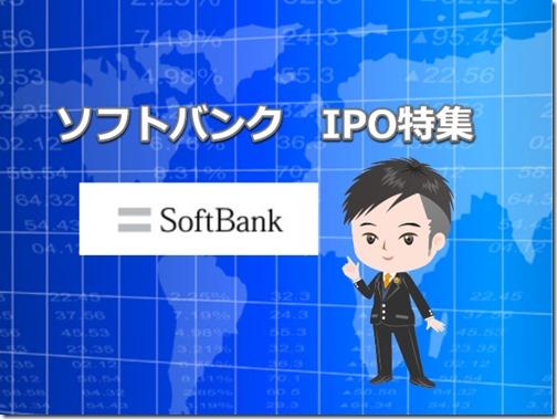softbank_ipologo