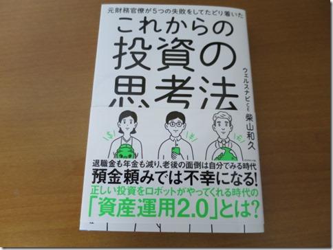 korekaranotoushishikouhou