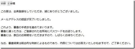 unicorn_shinsa