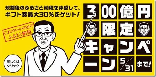 furusato-izumisano_cp03